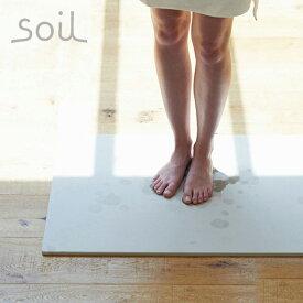 自然素材〜珪藻土(けいそうど)でつくられた〜Soil BATH MAT large(ソイル バスマットラージ)