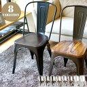インダストリアルな雰囲気漂う! Metal chair(メタルチェア) ウッド座面 スタッキングチェア 全8色(ホワイトダメージ、ブラックダメージ、ホワイト、ブ...