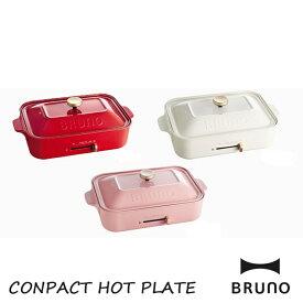 コンパクトホットプレート(CONPACT HOT PLATE) BRUNO(ブルーノ)全3カラー(ホワイト・レッド・ピンク) あす楽