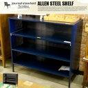 ジャーナルスタンダードファニチャー journal standard Furniture ALLEN STEEL SHELF(アレンスチールシェルフ) 収納家…