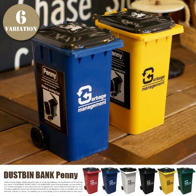 DUSTBIN BANK Penny(ダストビンバンク ペニー) 貯金箱・ペン立て・小物入れ カラー(ブラック・ホワイト・ブルー・レッド・グリーン・イエロー)