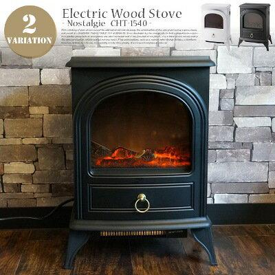 アンティーク調の仕上がり! ノスタルジア(Nostalgie) CHT-1540 暖炉型ヒーター 全2色(ホワイト、ブラック) 送料無料
