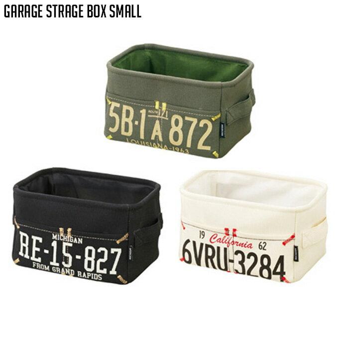Garage(ガレージ) STRAGE BOX SMALL(ストレージボックス スモール)DS-1252 インターフォルム(INTERFORM)