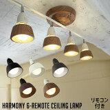 カラバリ全4種類のフラットリモコンシーリング!ハーモニーシーリングランプ(Harmony-Ceilinglamp)アートワークスタジオ(ARTWORKSTUDIO)AW-0321カラー(ブラウンブラック/ベージュホワイト/ブラックブラック/ホワイトホワイト)【送料無料】
