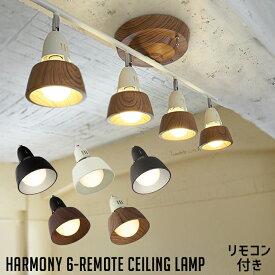 【送料無料】天井照明 ハーモニーリモートシーリングランプ Harmony-remoto ceiling lamp AW-0321 アートワークスタジ ARTWORKSTUDIO スチール ブラウンブラック ベージュホワイト ブラック ホワイト ビンテージメタル【あす楽】