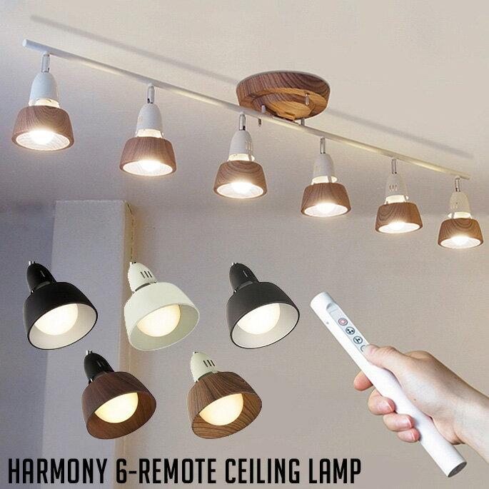 【送料無料】ハーモニーシックスリモートシーリングランプ HARMONY 6-remoto ceiling lamp AW-0360 アートワークスタジオ ARTWORKSTUDIO ブラウンブラック ベージュホワイト ブラック ホワイト ビンテージメタル ブルックリン ミッドセンチュリー