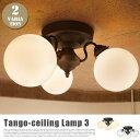 【送料無料】天井照明 タンゴシーリングランプ3 Tango-ceiling lamp 3 AW-0395Z AW-0395V アートワークスタジオ ARTWORKSTUDIO ホワイト クリア ビンテージメタル アメリカンスタイル レトロ モダン アンティーク シンプル