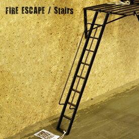 壁面を彩る3Dシェルフ!FIRE ESCAPE(ファイヤーエスケープ) 【Stairs(ステア—)】 ウォールシェルフ・壁面収納・ディスプレイ
