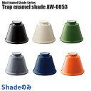 照明シェード アートワークスタジオ トラップエナメルシェード(Trap enamel shade) AW-0053 カラー(ブラック・バター…