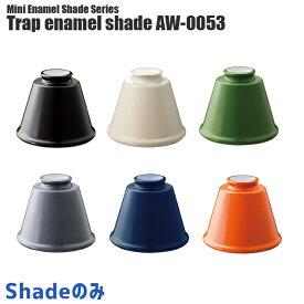 照明シェード アートワークスタジオ トラップエナメルシェード(Trap enamel shade) AW-0053 カラー(ブラック・バター・グリーン・グレー・ネイビー・オレンジ) ARTWORKSTUDIO