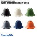照明シェード アートワークスタジオ ウェーブエナメルシェード(Wave enamel shade) AW-0055 カラー(ブラック・バター・グリーン・グレー・ネイビー・オレンジ) ARTWORKSTUDIO