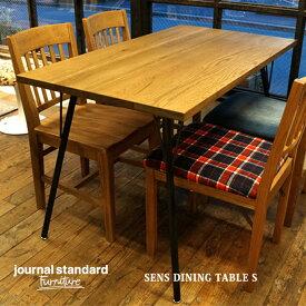 ジャーナルスタンダードファニチャー journal standard Furniture SENS DINING TABLE S(サンクダイニングテーブル S)