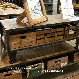 ジャーナルスタンダードファニチャー journal standard Furniture CALVI TV BOARD S(カルビテレビボードS) 送料無料