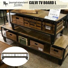 ジャーナルスタンダードファニチャー journal standard Furniture CALVI TV BOARD L(カルビテレビボードL) 送料無料
