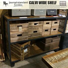 ジャーナルスタンダードファニチャー journal standard Furniture CALVI WIDE SHELF(カルビワイドシェルフ)