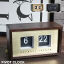 PIVOT CLOCK(ピボットクロック ) RP-002 置時計 ハモサ(HERMOSA) 全3色(WAL・SX・BK)