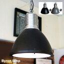 無骨感ある雰囲気がおしゃれ!BAYRON LAMP(バイロンランプ) CM-003 HERMOSA(ハモサ) 全3色(BK・SX・SV) 送料…