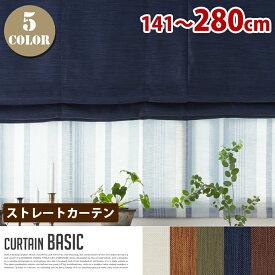 Basic (ベーシック) ストレートカーテン【ひだ無】 フラットスタイル (幅:141−280cm)全5色(IV、OR、GN、BL、BR)送料無料