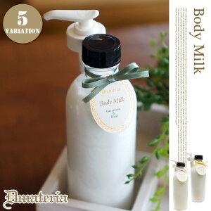Dmateria(ディーマテリア) ボディミルク(Body Milk) フレグランス 全5種(オレンジ&グレープフルーツ・パッションフルーツ&シャンパン・ホワイトリネン・クラッシックローズ&リリー・ゼラニウム