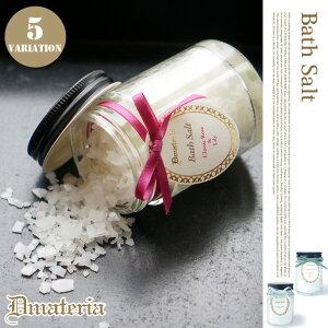 Dmateria(ディーマテリア) バスソルト(Bath Salt) フレグランス 全5種(オレンジ&グレープフルーツ・パッションフルーツ&シャンパン・ホワイトリネン・クラッシックローズ&リリー・ゼラニウム&