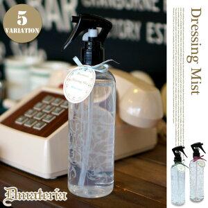 Dmateria(ディーマテリア) ドレッシングミスト(Dressing Mist) フレグランス 全5種(オレンジ&グレープフルーツ・パッションフルーツ&シャンパン・ホワイトリネン・クラッシックローズ&リリー・