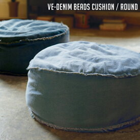 VE-DENIM ビーズクッションA 全2色(ブルー、ライトブルー)