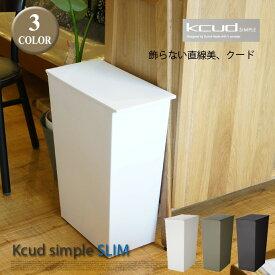 Kcud Simple Slim(クードシンプルスリム) イワタニマテリアル ImD(アイムディー) KUDSP カラー(ホワイト・グレー・ブラック)