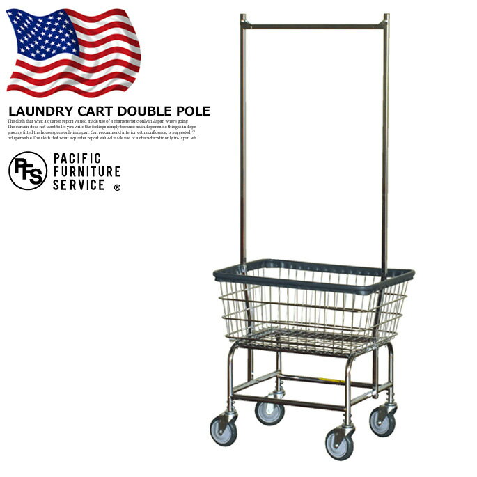 LAUNDRY CART DOUBLE POLE(ランドリーカートダブルポール)RB1058CH PACIFIC FURNITURE SERVICE(パシフィックファニチャーサービス) 送料無料