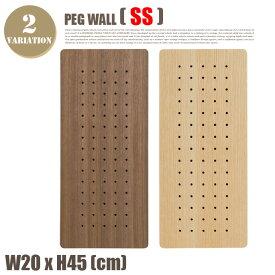 有孔ボード ペグシリーズ ペグウォールSSサイズ PEG SERIES PEG WALL SS 1202 1203アマブロ amabro ペグボード オーク ウォールナット 天然木 突板 木製 木目 全2色 DIY 壁面収納 整理整頓 カジュアル スタイリッシュ