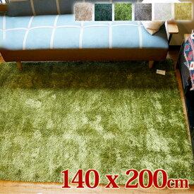 ラグ ラグマット カーペット SH-RUG 140×200cm 全8色 オールシーズン ホットカーペット対応 夏 冬 北欧 長毛 おしゃれ 一人暮らし シンプル 西海岸 サーフ ヴィンテージ アメリカン 男前 インテリア 模様替え 絨毯 シャギーラグ やわらかい