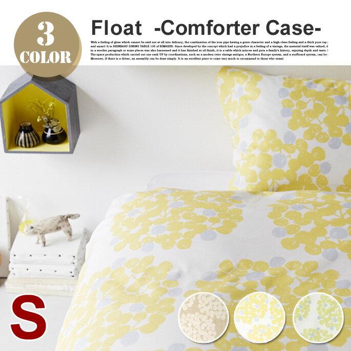 コンフォーターケース シングル(Comforter Case S) 150×210cm フロート(float) クォーターリポート(QUARTER REPORT) 岡 理恵子(Rieko Oka) 日本製 カラー(アイボリー・イエロー・グリーン)