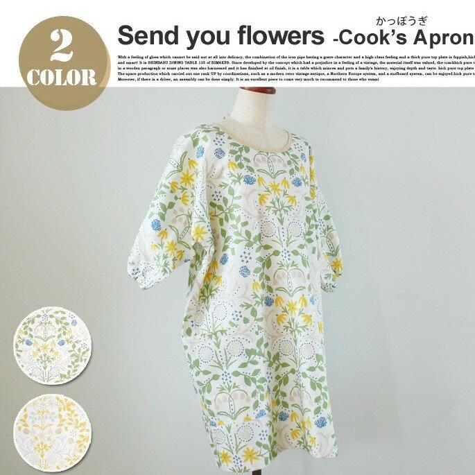 かっぽう着(Cooks Apron) センド ユー フラワーズ(Send you flowers) クォーターリポート(QUARTER REPORT) 岡 理恵子(Rieko Oka) 日本製 カラー(イエロー・グリーン)