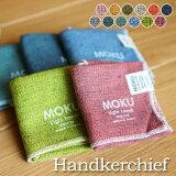先染めの糸を使用して織り上げた〜モクハンカチーフ(MOKUhandkerchief)ライトタオル全10色コンテックス(kontex)日本製(MadeinJAPAN)