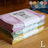 先染めの糸を使用して織り上げた〜モクL(MOKUL)バスタオル全9色コンテックス(kontex)日本製(MadeinJAPAN)