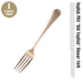 【日本製】 マットな質感のピンクゴールドに深みと質感を感じる!オールドイングリッシュ ヴィンテージ ピンクゴールド ディナーフォーク(OLD ENGLISH Vintage+Pink Gold plated Dinner Fork) ステンレステーブルウェア・カトラリーシリーズ