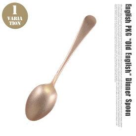 【日本製】 マットな質感のピンクゴールドに深みと質感を感じる!オールドイングリッシュ ヴィンテージ ピンクゴールド ディナースプーン(OLD ENGLISH Vintage+Pink Gold plated Dinner Spoon) ステンレステーブルウェア・カトラリーシリーズ