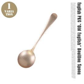 【日本製】 マットな質感のピンクゴールドに深みと質感を感じる!オールドイングリッシュ ヴィンテージ ピンクゴールド ブイヨンスプーン(OLD ENGLISH Vintage+Pink Gold plated Bouillon spoon) ステンレステーブルウェア・カトラリーシリーズ
