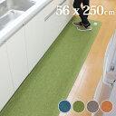キッチンマット 玄関マット ラグマット フロアラグ カーペット 絨毯 ヴィンテージファブリックロングラグ Fabric Long Rug ポリエステル 56×250cm 水洗い可能 洗える 洗濯器対応 撥水加工 滑りにくい 床暖房対応 全4色 ビンテージ 西海岸 シンプル