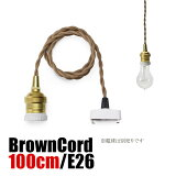 "BrownCord""100cm(E26)""(ブラウンコード100cm/E26)2930L・ペンダントライト用コード"