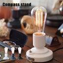 テーブルランプ アートワークスタジオ コンパススタンド(Compass Stand) 卓上ランプ テーブルランプ AW-0479Z・AW-0479V 全3色(BK・D-BL・WH)全2種(電球無・白熱球) ARTWORKSTUDIO