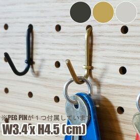 ペグシリーズ・ペグフックレギュラー PEG SERIES・PEG HOOK 1138 1139 1140 アマブロ amabro 鉄 真鍮 有孔ボード DIY ツール 壁面収納 壁掛け 金具 ペグボード 組み合わせ自由 壁面ディスプレイ 穴あきベニヤ 金具 便利な