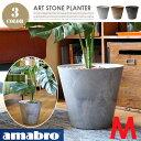 ART STONE(M)(アートストーンM)プランター・植木鉢 amabro(アマブロ) 全3カラー(Gray・Brown・Black)