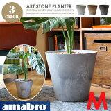 ARTSTONE(M)(アートストーンM)プランター・植木鉢amabro(アマブロ)全3カラー(Gray・Brown・Black)