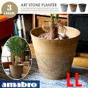 ART STONE(LL)(アートストーンLL)プランター・植木鉢 amabro(アマブロ) 全3カラー(Gray・Brown・Black)