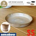 ART STONE SAUCER SS (アートストーンソーサーSS)プランター・植木鉢 amabro(アマブロ) 全3カラー(Gray・Brown・Black...