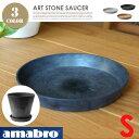 ART STONE SAUCER S (アートストーンソーサーS)プランター・植木鉢 amabro(アマブロ) 全3カラー(Gray・Brown・Black)