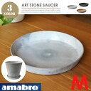 ART STONE SAUCER M (アートストーンソーサーM)プランター・植木鉢 amabro(アマブロ) 全3カラー(Gray・Brown・Black)