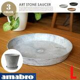 ARTSTONESAUCERL(アートストーンソーサーL)プランター・植木鉢amabro(アマブロ)全3カラー(Gray・Brown・Black)