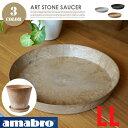 ART STONE SAUCER LL (アートストーンソーサーLL)プランター・植木鉢 amabro(アマブロ) 全3カラー(Gray・Brown・Black...