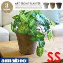 ART STONE(SS)(アートストーンSS)プランター・植木鉢 amabro(アマブロ) 全3カラー(Gray・Brown・Black)